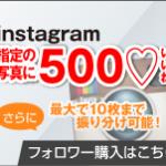 Instagram インスタグラム 500いいね!追加・購入サービス(振り分け可能)