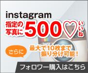 insta-like-500