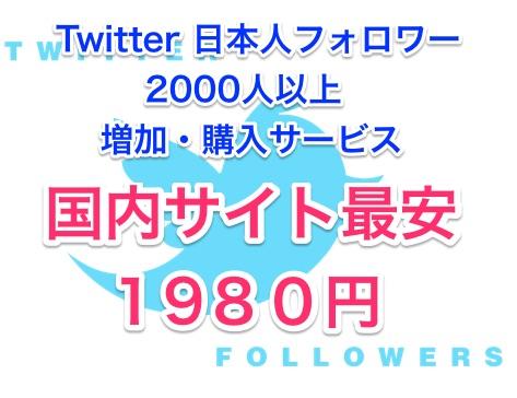 twitter-japanese2000