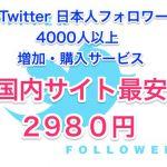 Twitterフォロワー日本人4000人以上追加・購入サービス