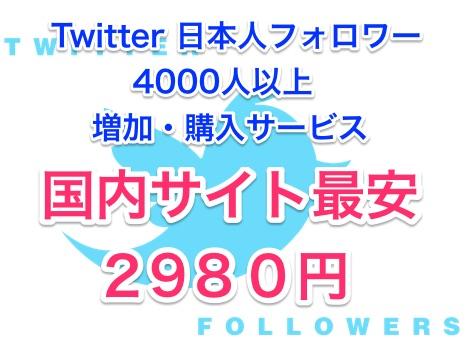 twitter-japanese4000