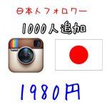 Instagram日本人フォロワー1000人以上追加・購入サービス