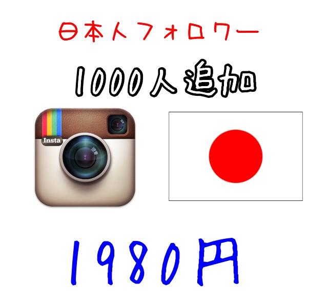 japanese-insta-1000