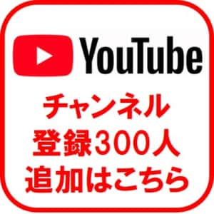 youtube-subscribe300