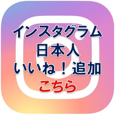 insta-japanlike-100